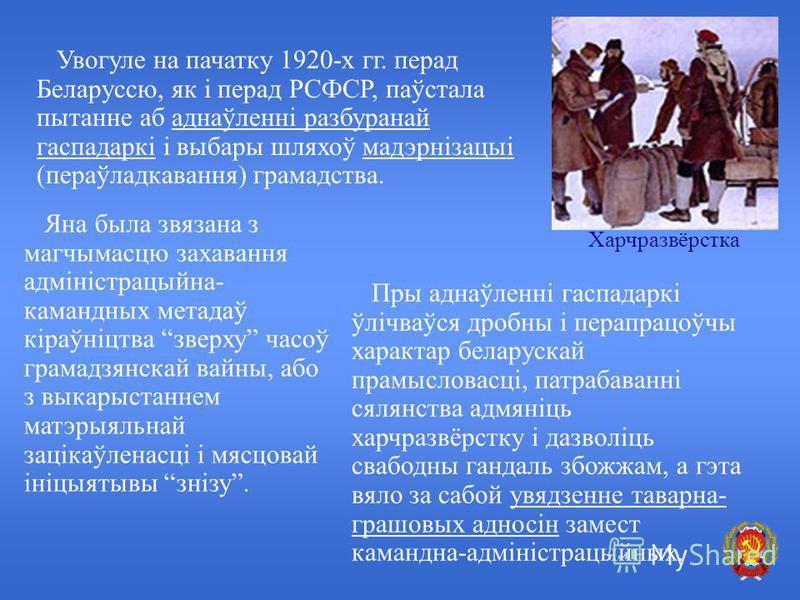 Увогуле на пачатку 1920-х гг. перад Беларуссю, як і перад РСФСР, паўстала пытанне аб аднаўленні разбуранай гаспадаркі і выбары шляхоў мадэрнізацыі (пераўладкавання) грамадства. Харчразвёрстка Яна была звязана з магчымасцю захавання адміністрацыйна- к