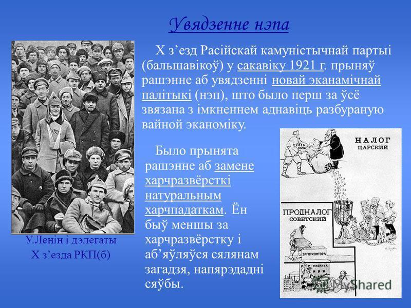 X зезд Расійскай камуністычнай партыі (бальшавікоў) у сакавіку 1921 г. прыняў рашэнне аб увядзенні новай эканамічнай палітыкі (нэп), што было перш за ўсё звязана з імкненнем аднавіць разбураную вайной эканоміку. Было прынята рашэнне аб замене харчраз