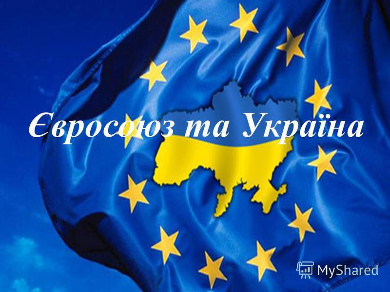 Євросоюз та Україна