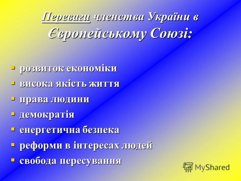 Переваги членства України в Європейському Союзі: розвиток економіки розвиток економіки висока якість життя висока якість життя права людини права людини демократія демократія енергетична безпека енергетична безпека реформи в інтересах людей реформи в