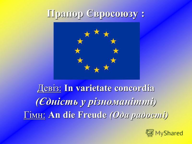 Прапор Євросоюзу : Девіз: In varietate concordia (Єдність у різноманітті ) Гімн: An die Freude (Ода радості)