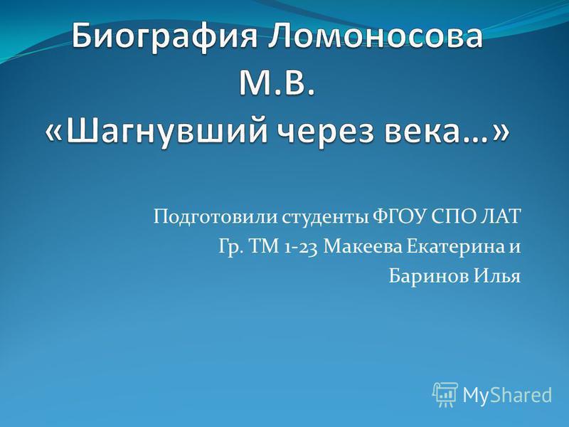 Подготовили студенты ФГОУ СПО ЛАТ Гр. ТМ 1-23 Макеева Екатерина и Баринов Илья