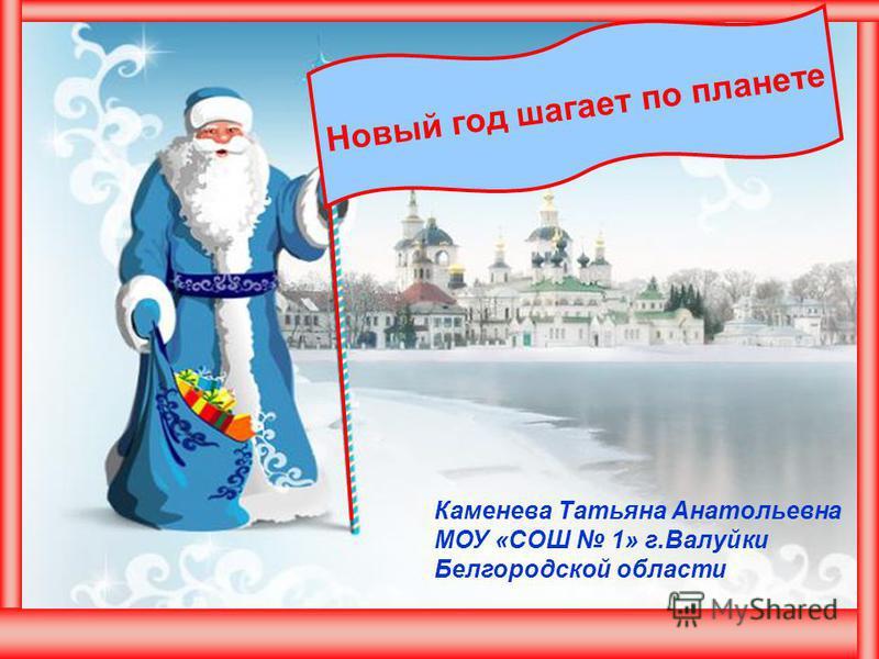 Новый год шагает по планете Каменева Татьяна Анатольевна МОУ «СОШ 1» г.Валуйки Белгородской области