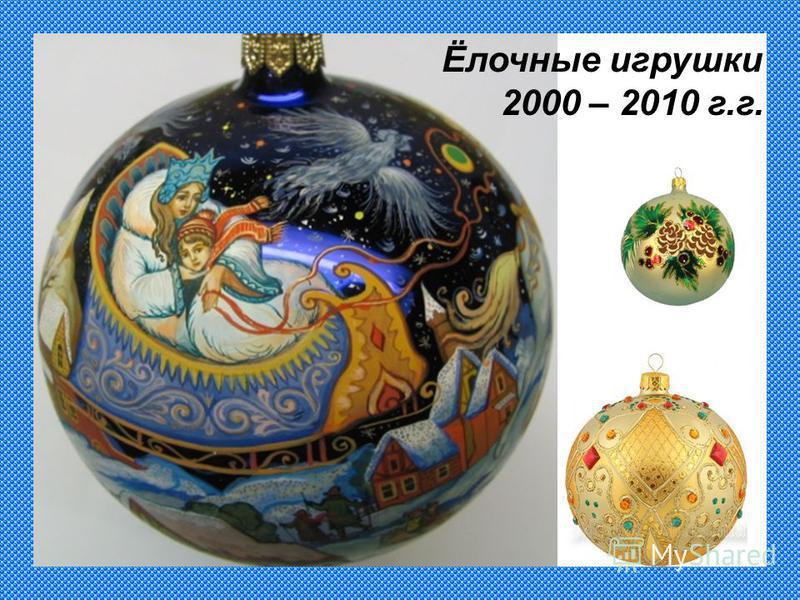 Ёлочные игрушки 2000 – 2010 г.г.