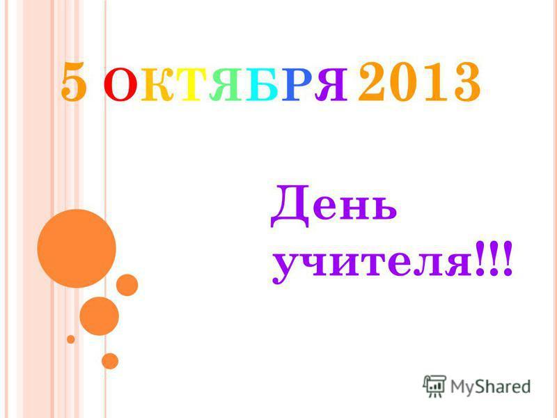 5 ОКТЯБРЯ 2013 День учителя!!!