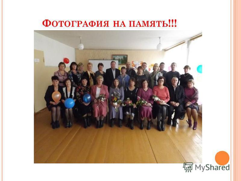 Ф ОТОГРАФИЯ НА ПАМЯТЬ !!!