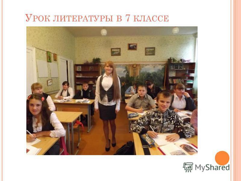 У РОК ЛИТЕРАТУРЫ В 7 КЛАССЕ