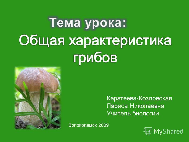 Каратеева-Козловская Лариса Николаевна Учитель биологии Волоколамск 2009