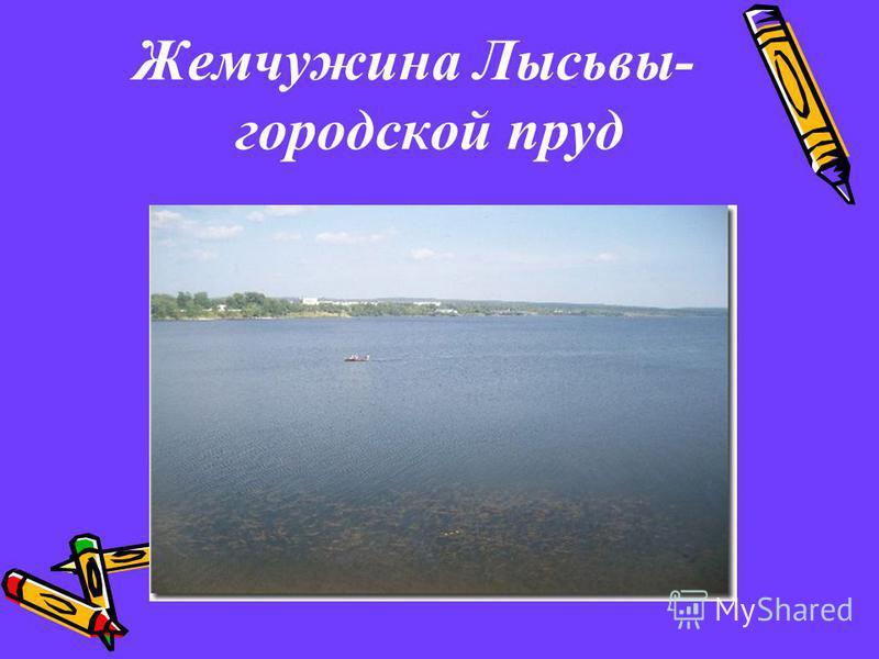 Жемчужина Лысьвы- городской пруд