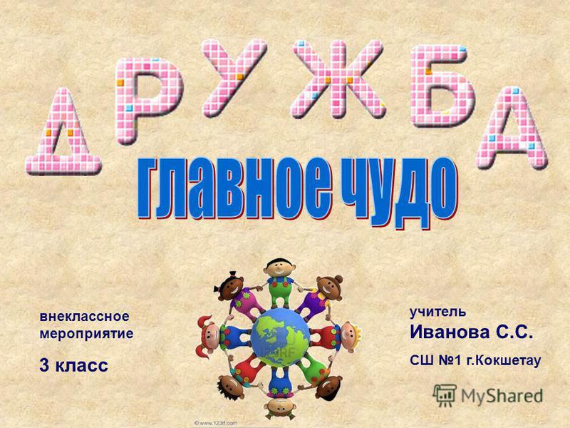 учитель Иванова С.С. СШ 1 г.Кокшетау внеклассное мероприятие 3 класс