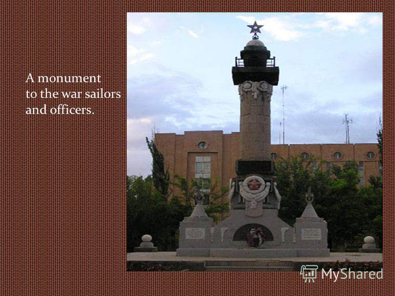 A monument to the war sailors and officers.