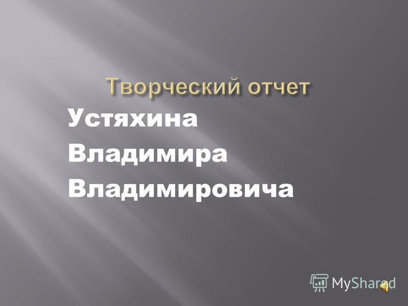Устяхина Владимира Владимировича