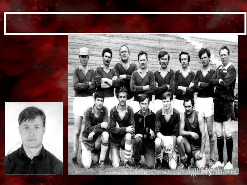 Команда 90-е гг