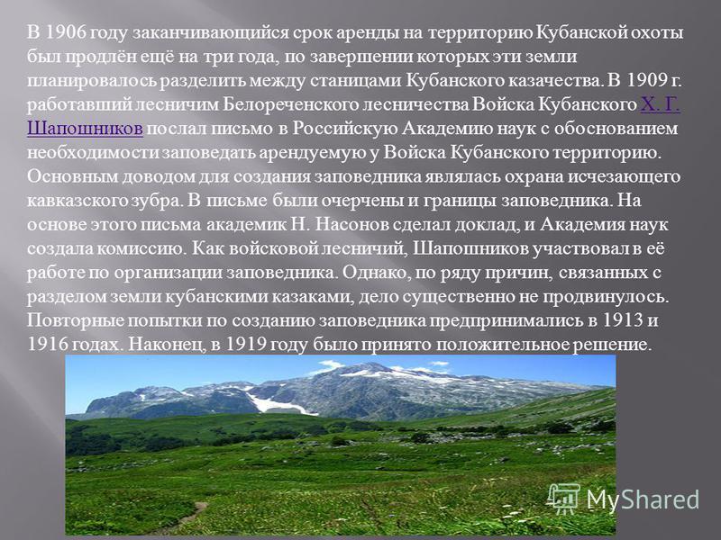 В 1906 году заканчивающийся срок аренды на территорию Кубанской охоты был продлён ещё на три года, по завершении которых эти земли планировалось разделить между станицами Кубанского казачества. В 1909 г. работавший лесничим Белореченского лесничества