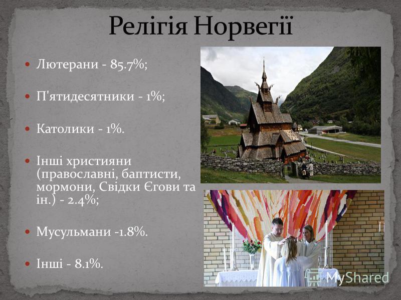 Лютерани - 85.7%; П'ятидесятники - 1%; Католики - 1%. Інші християни (православні, баптисти, мормони, Свідки Єгови та ін.) - 2.4%; Мусульмани -1.8%. Інші - 8.1%.