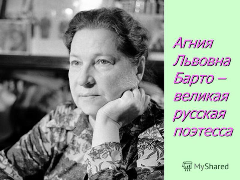 Агния Львовна Барто – великая русская поэтесса