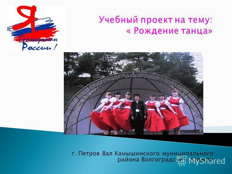 Педагог дополнительного образования МБОУ СОШ 56 г.Петров Вал