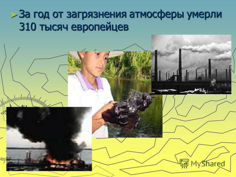 За год от загрязнения атмосферы умерли 310 тысяч европейцев За год от загрязнения атмосферы умерли 310 тысяч европейцев