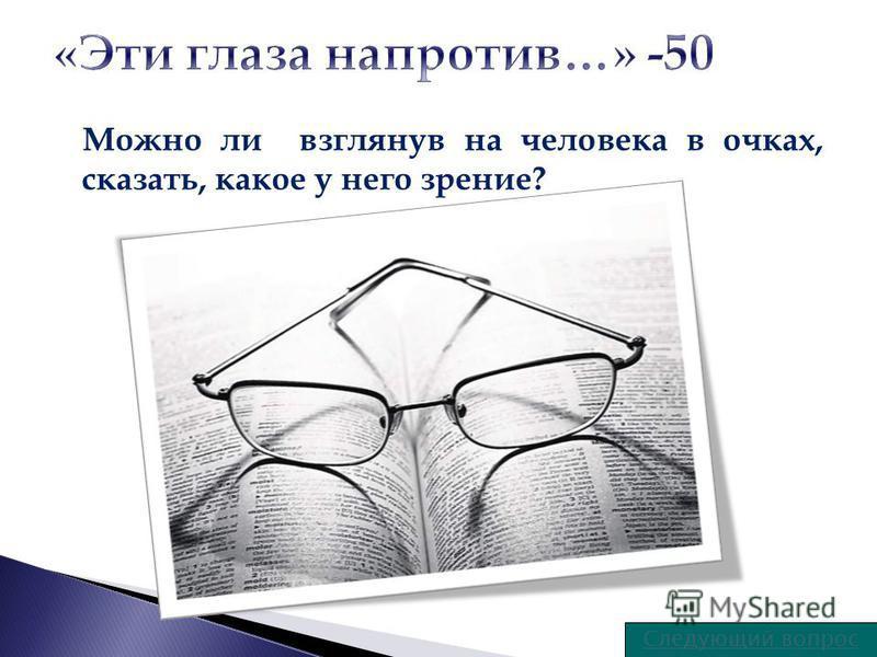 Можно ли взглянув на человека в очках, сказать, какое у него зрение? Следующий вопрос