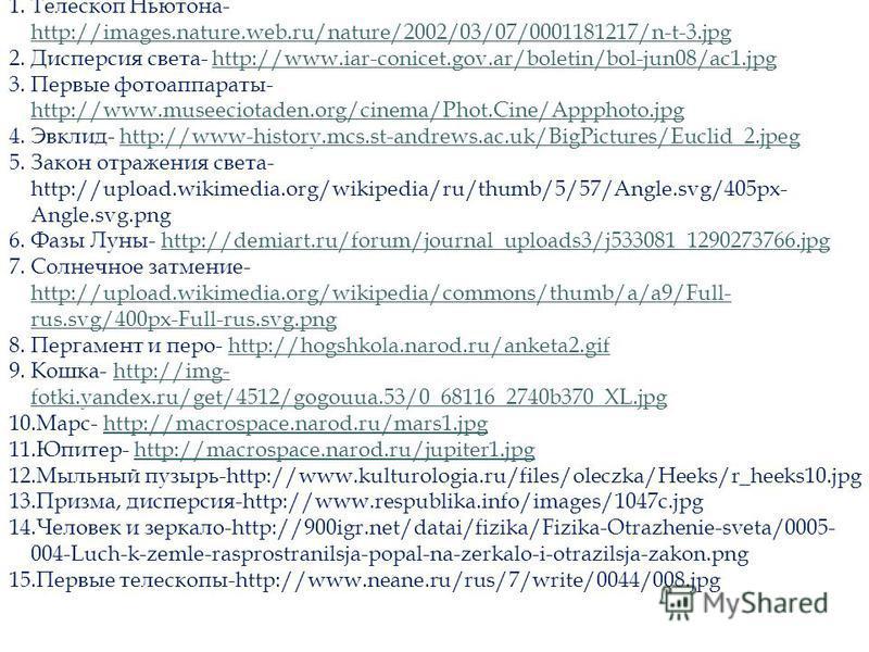 Электронные адреса использованных рисунков: 1. Телескоп Ньютона- http://images.nature.web.ru/nature/2002/03/07/0001181217/n-t-3. jpg http://images.nature.web.ru/nature/2002/03/07/0001181217/n-t-3. jpg 2. Дисперсия света- http://www.iar-conicet.gov.ar