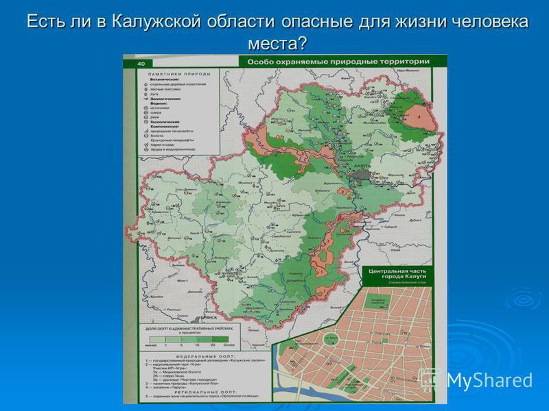 Есть ли в Калужской области опасные для жизни человека места?