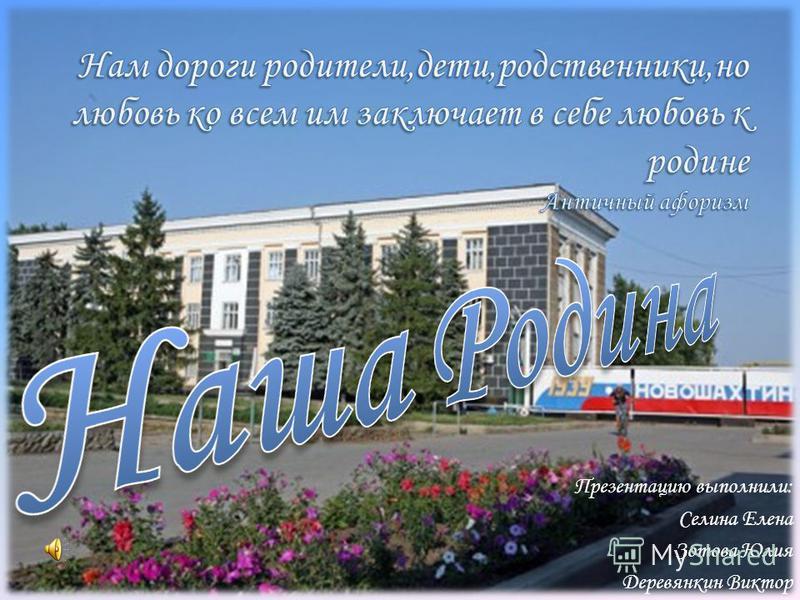 Презентацию выполнили: Селина Елена Зотова Юлия Деревянкин Виктор