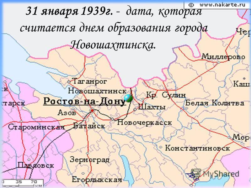 31 января 1939 г. - дата, которая считается днем образования города Новошахтинска.