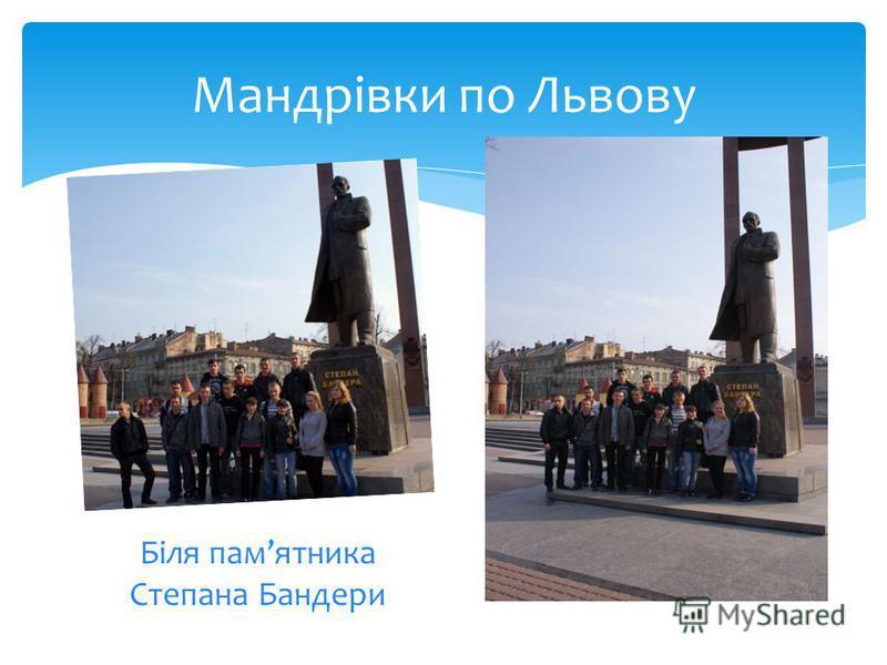 Мандрівки по Львову Біля памятника Степана Бандери