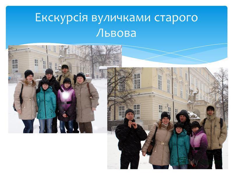 Екскурсія вуличками старого Львова