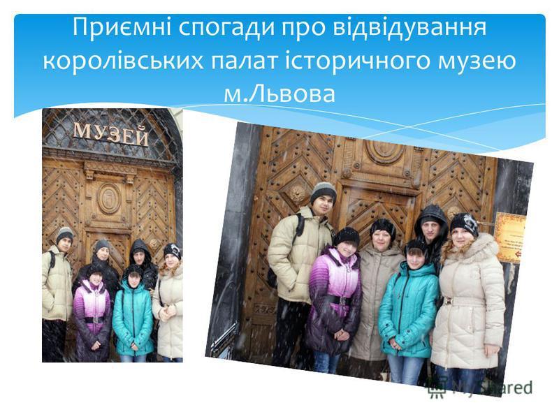 Приємні спогади про відвідування королівських палат історичного музею м.Львова