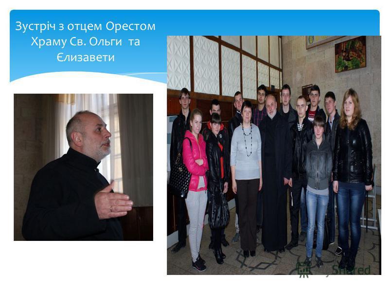 Зустріч з отцем Орестом Храму Св. Ольги та Єлизавети