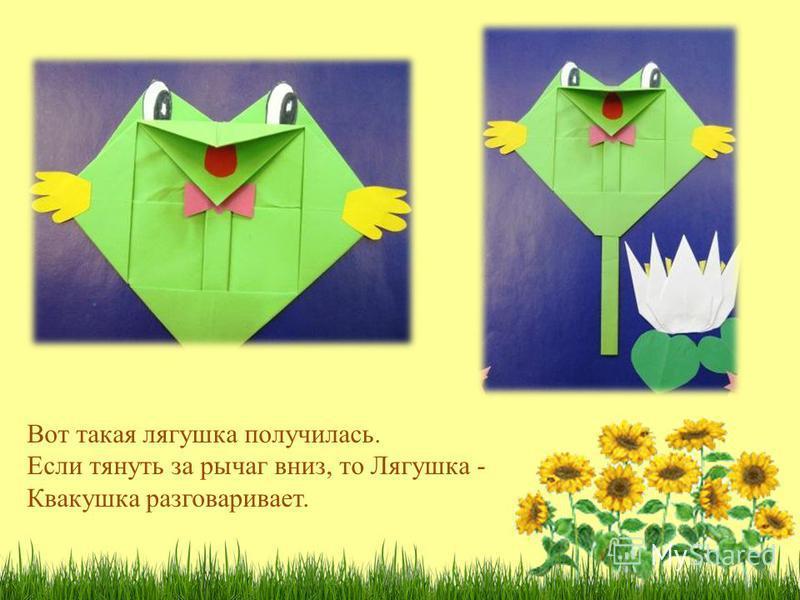 Вот такая лягушка получилась. Если тянуть за рычаг вниз, то Лягушка - Квакушка разговаривает.