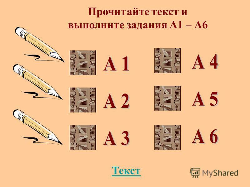 Прочитайте текст и выполните задания А1 – А6 Текст