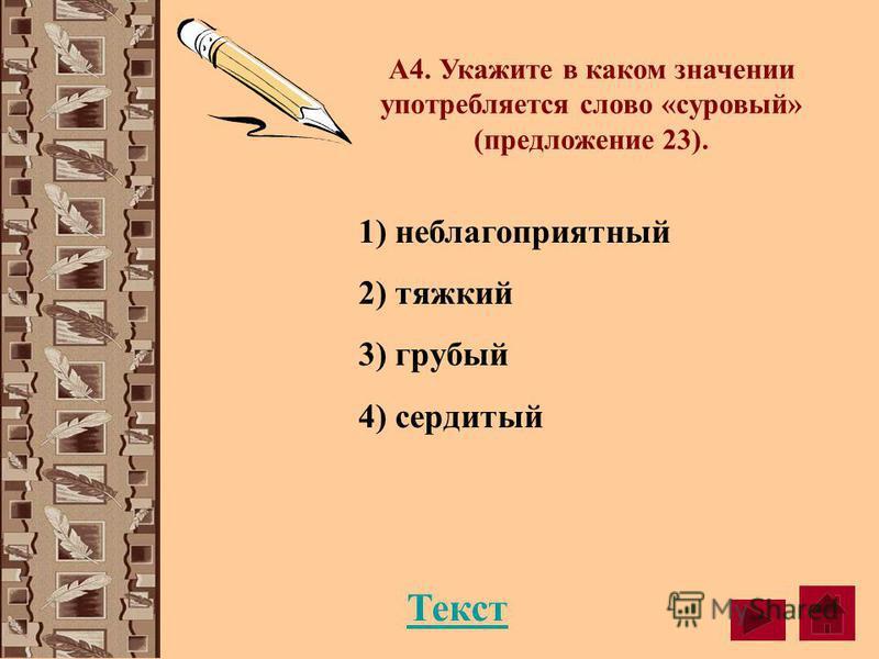 А4. Укажите в каком значении употребляется слово «суровый» (предложение 23). 1) неблагоприятный 2) тяжкий 3) грубый 4) сердитый Текст
