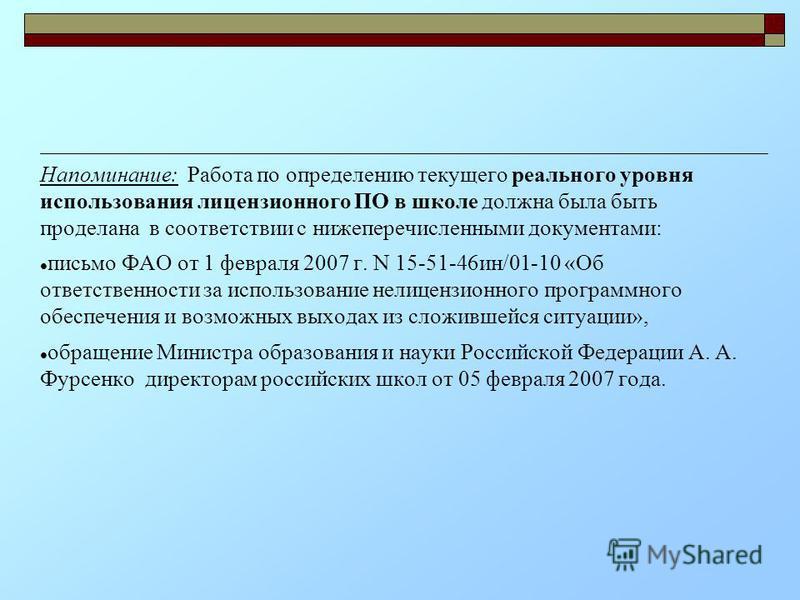 Напоминание: Работа по определению текущего реального уровня использования лицензионного ПО в школе должна была быть проделана в соответствии с нижеперечисленными документами: письмо ФАО от 1 февраля 2007 г. N 15-51-46 ин/01-10 «Об ответственности за