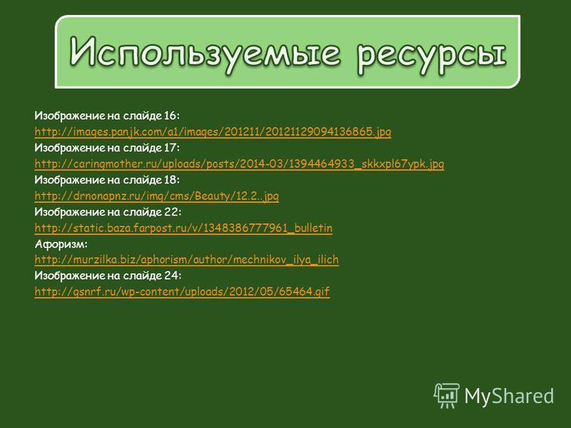 Изображение на слайде 16: http://images.panjk.com/a1/images/201211/20121129094136865. jpg Изображение на слайде 17: http://caringmother.ru/uploads/posts/2014-03/1394464933_skkxpl67ypk.jpg Изображение на слайде 18: http://drnonapnz.ru/img/cms/Beauty/1