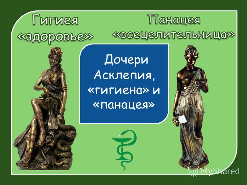 Дочери Асклепия, «гигиена» и «панацея»