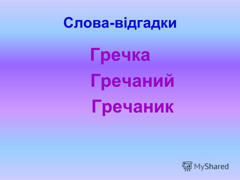 Р е б у сР е б у с Й,,,,,,,,,,,,,,,,,,,,,,,,,,,,,,,,,,,,,,,,,,,,