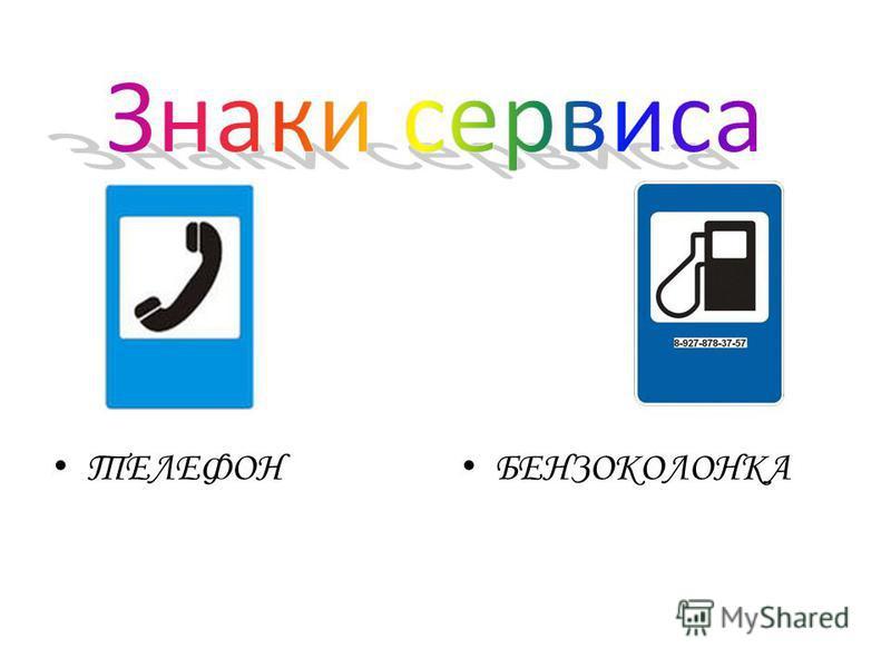 ТЕЛЕФОН БЕНЗОКОЛОНКА