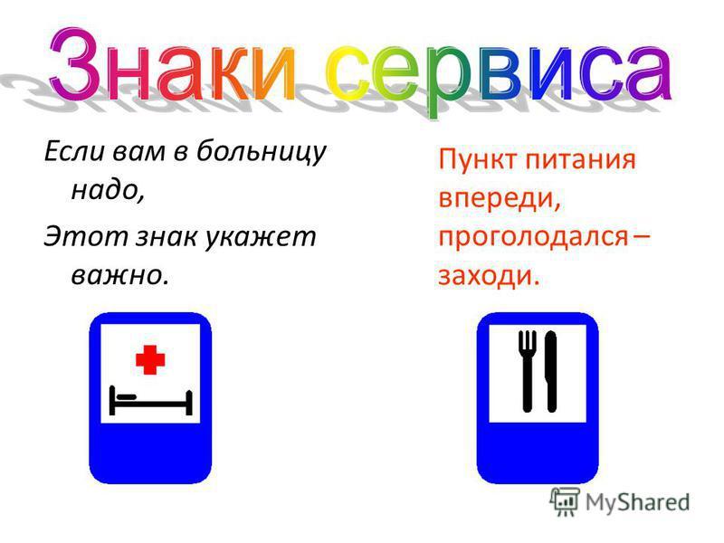 Если вам в больницу надо, Этот знак укажет важно. Пункт питания впереди, проголодался – заходи.