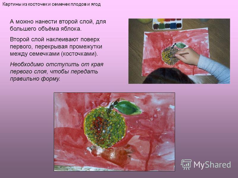 А можно нанести второй слой, для большего объёма яблока. Второй слой наклеивают поверх первого, перекрывая промежутки между семечками (косточками). Необходимо отступить от края первого слоя, чтобы передать правильно форму. Картины из косточек и семеч
