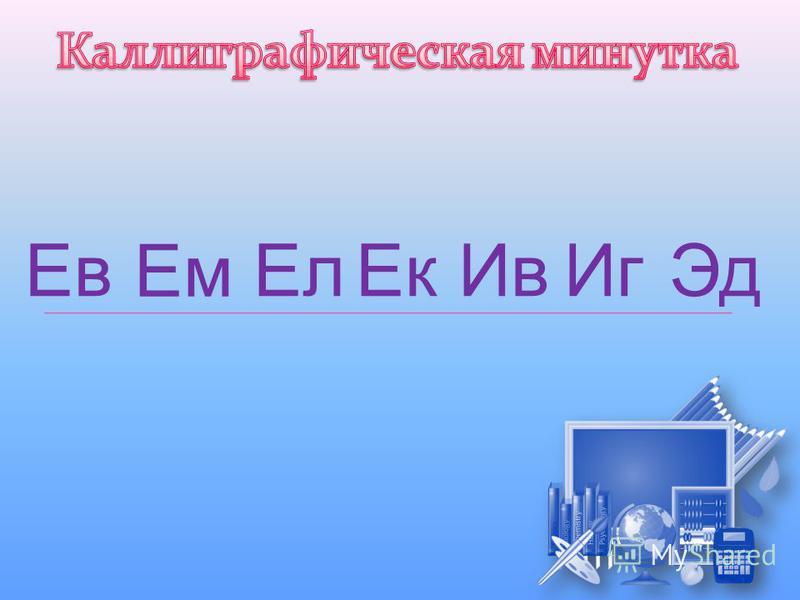 Ев Ем Ел ЕкИв ИгЭд
