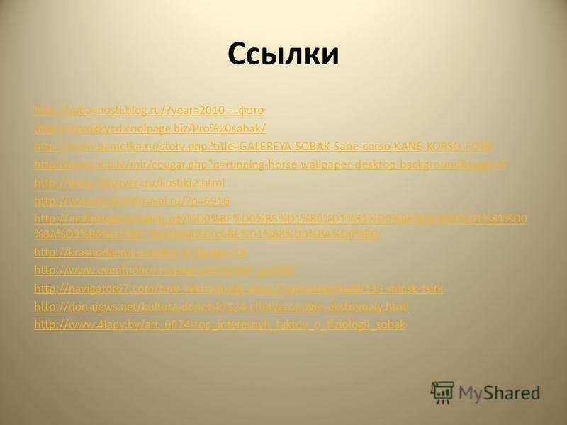 Ссылки http://zabavnosti.blog.ru/?year=2010 – фото http://ilavokkycd.coolpage.biz/Pro%20sobak/ http://www.pametka.ru/story.php?title=GALEREYA-SOBAK-Sane-corso-KANE-KORSO-FOTO http://www.mir.lv/mir/cougar.php?q=running-horse-wallpaper-desktop-backgrou
