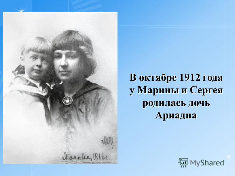 В октябре 1912 года у Марины и Сергея родилась дочь Ариадна