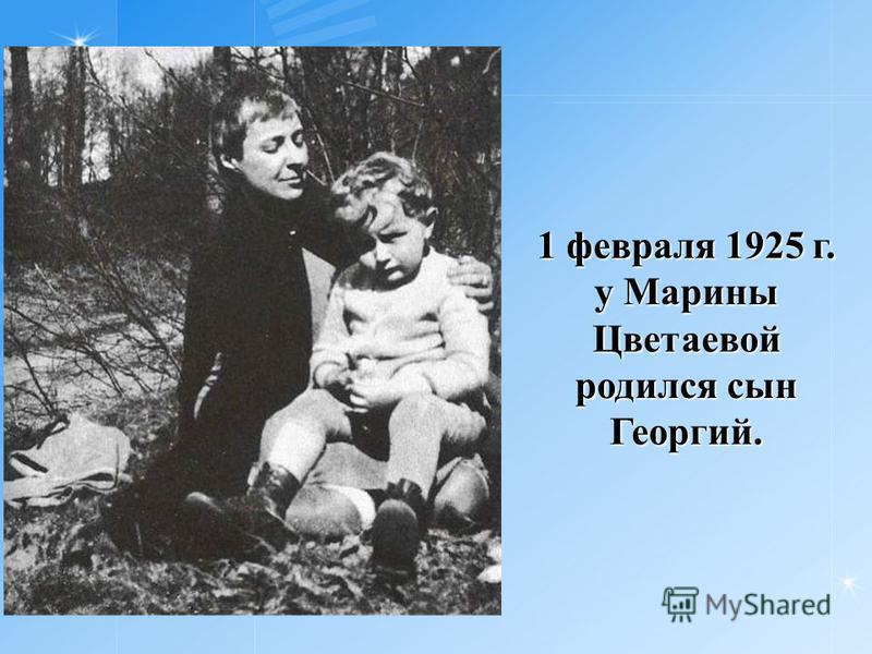 1 февраля 1925 г. у Марины Цветаевой родился сын Георгий.