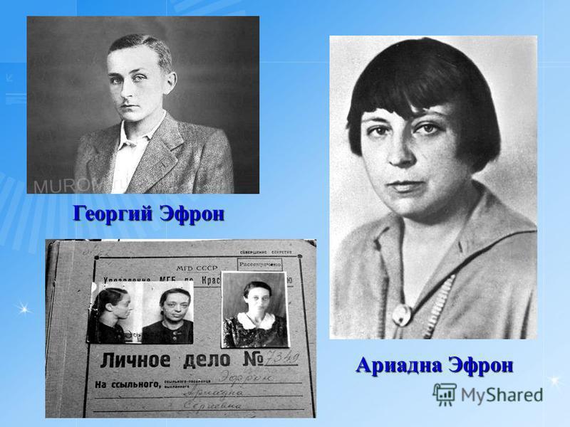Георгий Эфрон Ариадна Эфрон