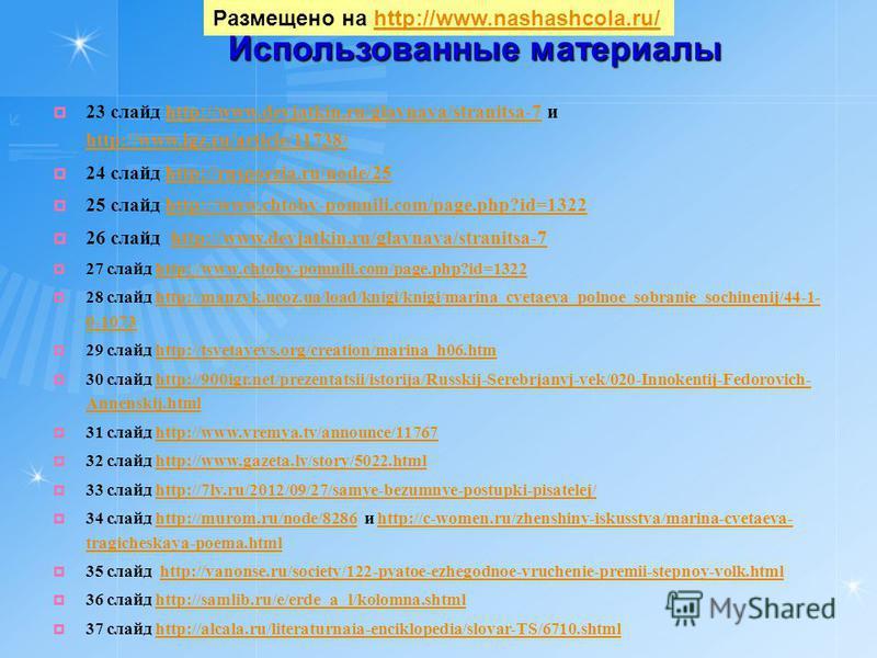 Использованные материалы 23 слайд http://www.devjatkin.ru/glavnaya/stranitsa-7 и http://www.lgz.ru/article/11738/http://www.devjatkin.ru/glavnaya/stranitsa-7 http://www.lgz.ru/article/11738/ 24 слайд http://ruspoezia.ru/node/25http://ruspoezia.ru/nod