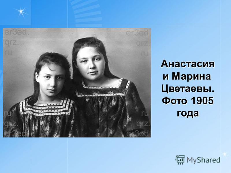Анастасия и Марина Цветаевы. Фото 1905 года