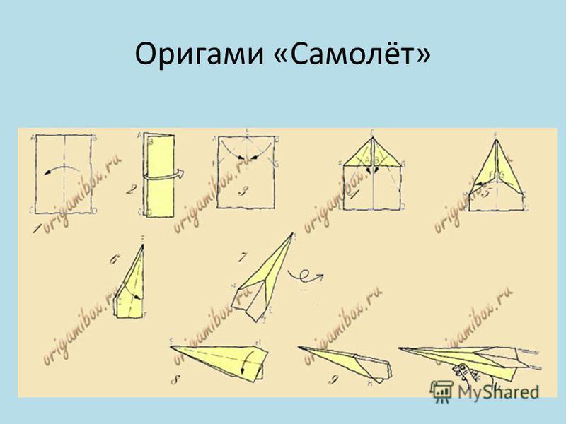 Оригами «Самолёт»