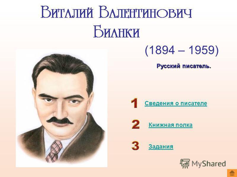 (1894 – 1959) Сведения о писателе Книжная полка Русский писатель. Задания